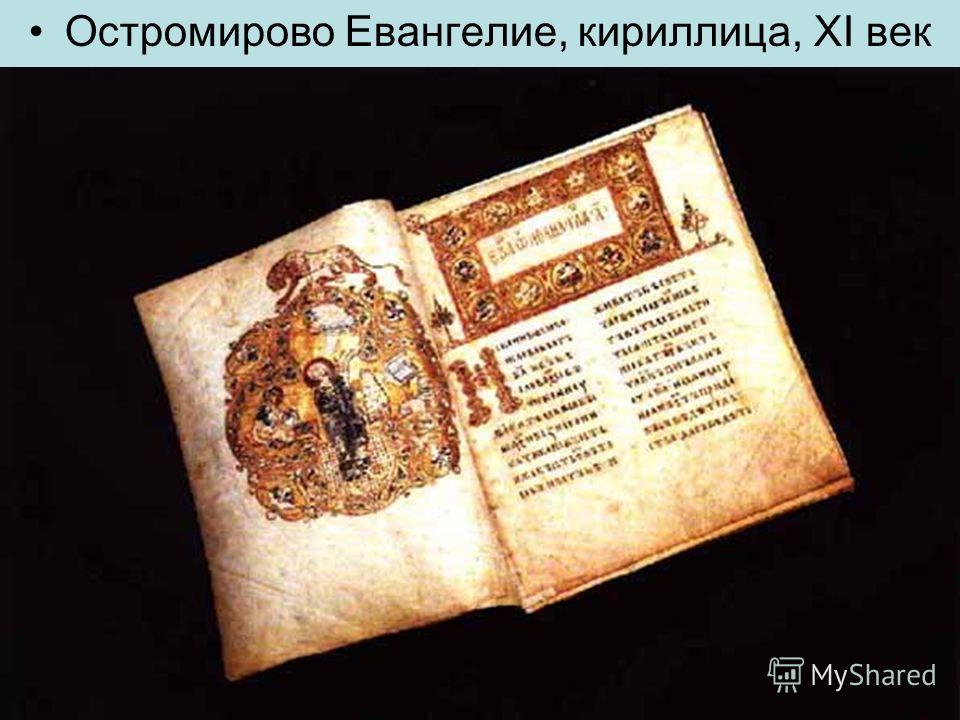Остромирово Евангелие, кириллица, XI век