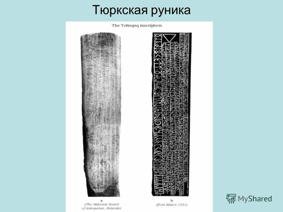 Тюркская руника