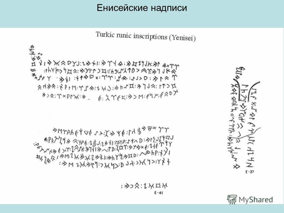 Енисейские надписи