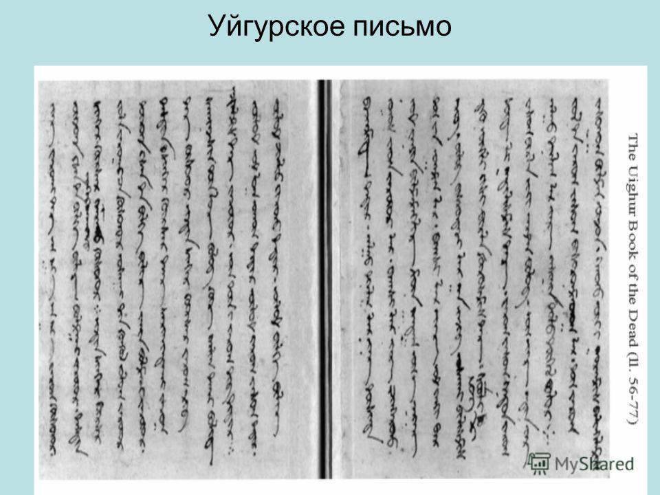 Уйгурское письмо