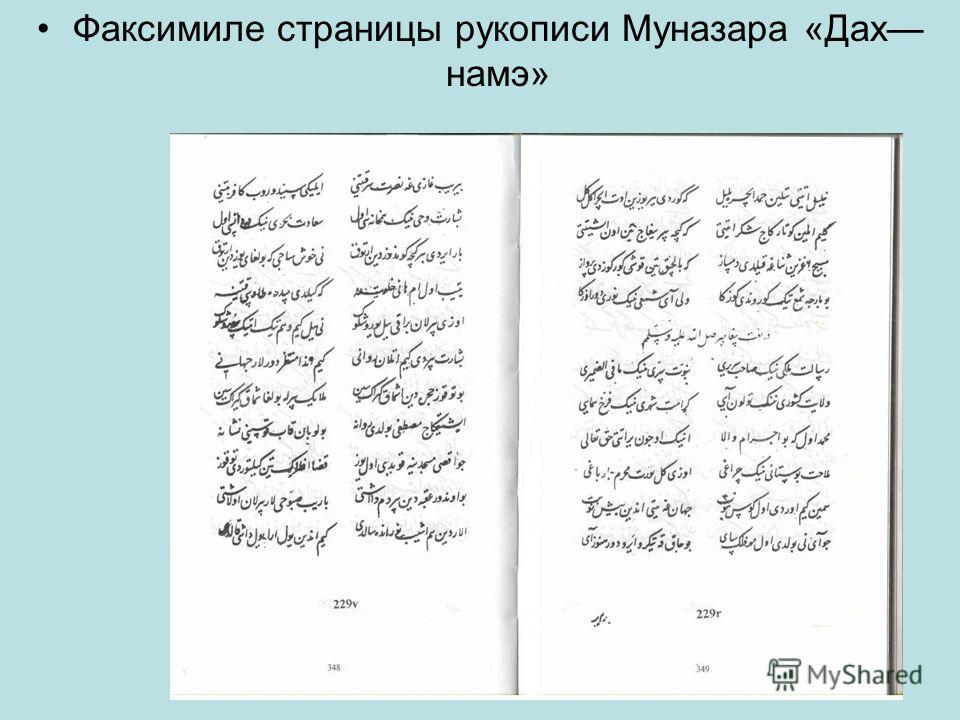 Факсимиле страницы рукописи Муназара «Дах намэ»