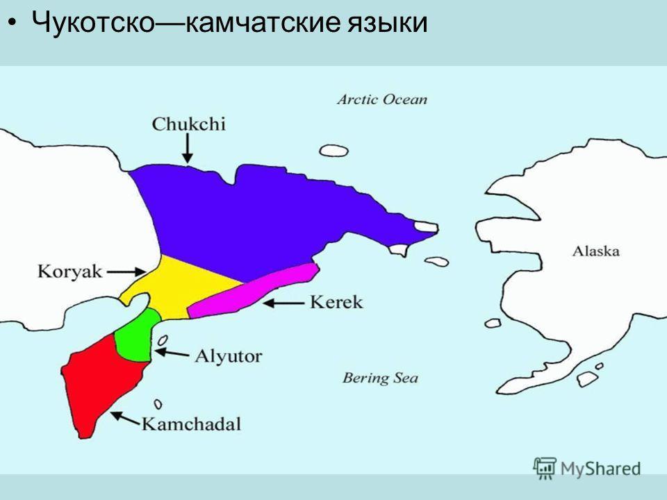Чукотскокамчатские языки