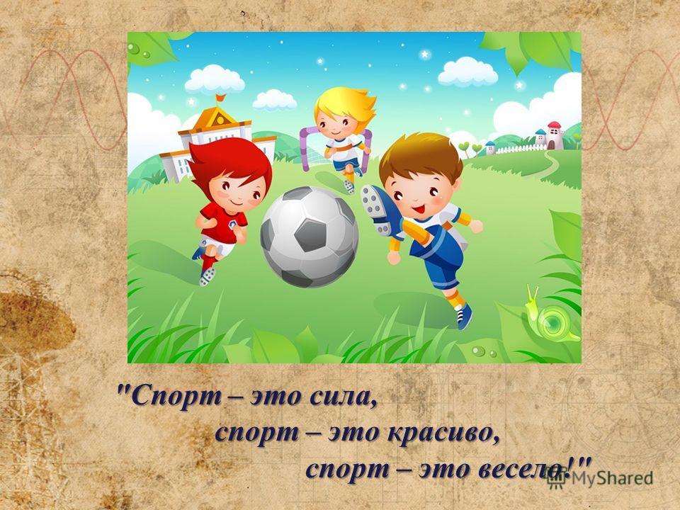 Спорт – это сила, спорт – это красиво, спорт – это весело!
