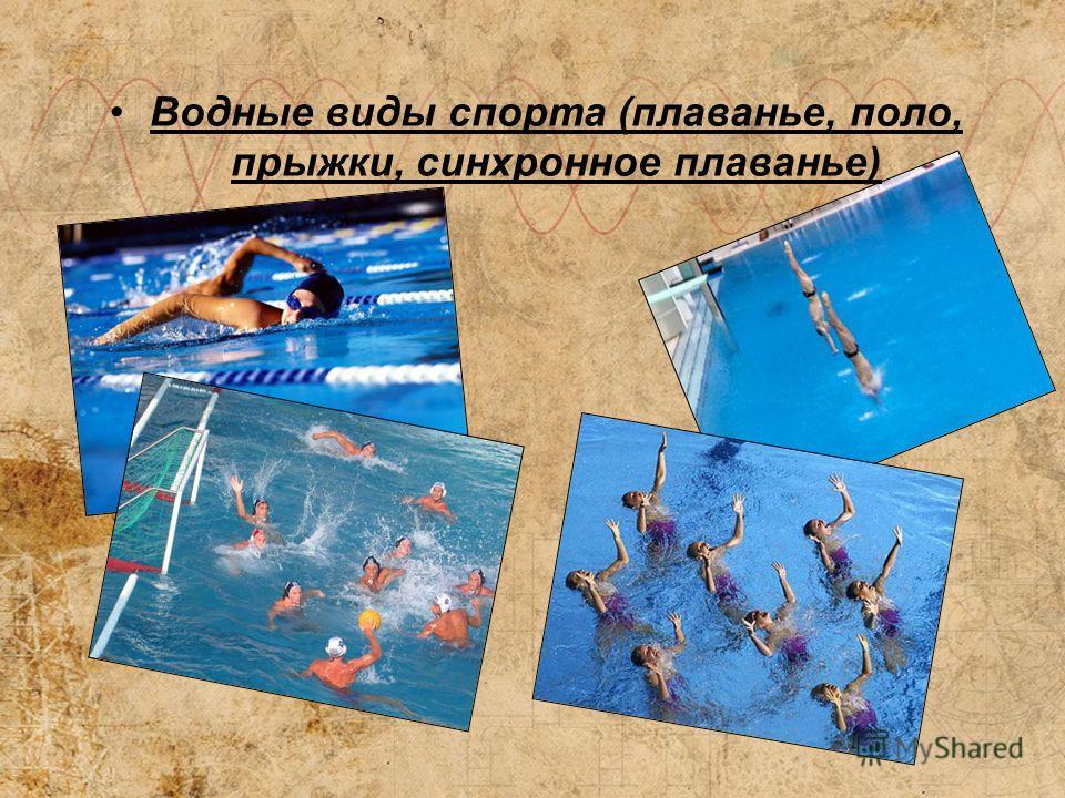 Водные виды спорта (плаванье, поло, прыжки, синхронное плаванье)