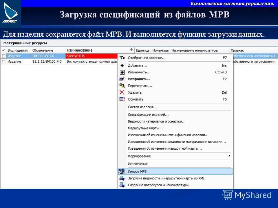 Комплексная система управления. Загрузка спецификаций из файлов МРВ Для изделия сохраняется файл МРВ. И выполняется функция загрузки данных.