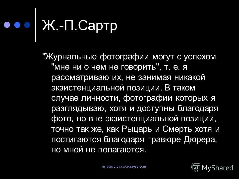 Ж.-П.Сартр