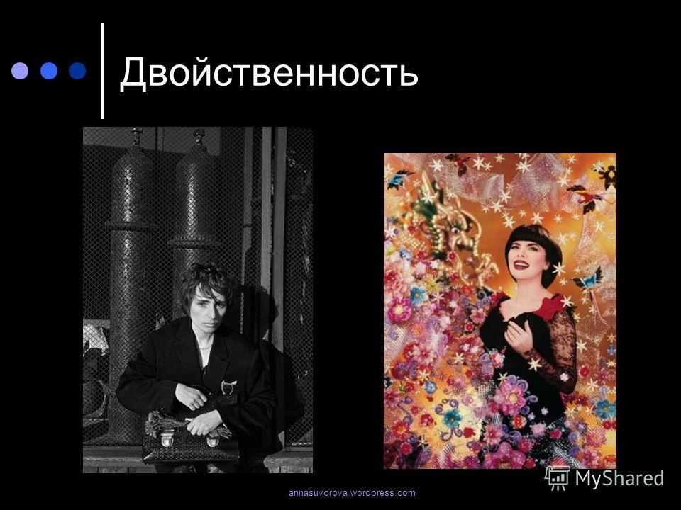 Двойственность annasuvorova.wordpress.com