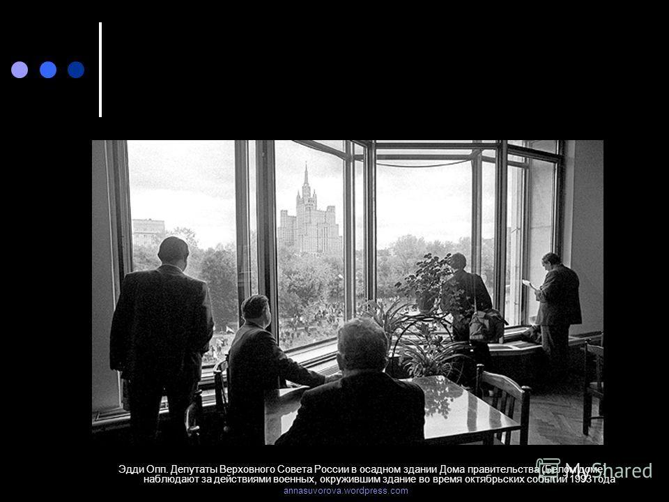 Эдди Опп. Депутаты Верховного Совета России в осадном здании Дома правительства (Белом доме) наблюдают за действиями военных, окружившим здание во время октябрьских событий 1993 года annasuvorova.wordpress.com