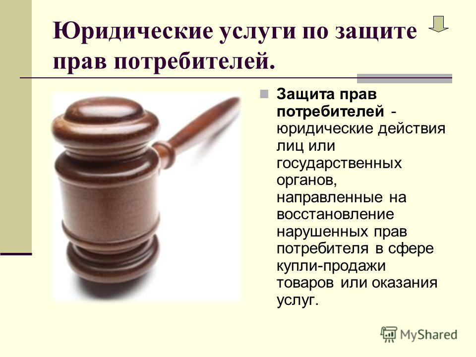 Юридические услуги по защите прав потребителей наставник