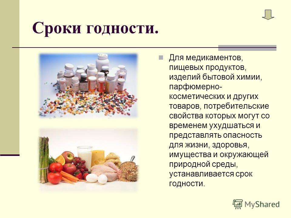Сроки годности. Для медикаментов, пищевых продуктов, изделий бытовой химии, парфюмерно- косметических и других товаров, потребительские свойства которых могут со временем ухудшаться и представлять опасность для жизни, здоровья, имущества и окружающей