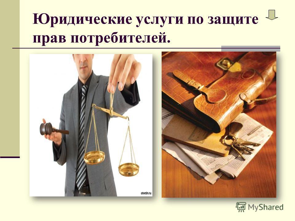 Юридические услуги по защите прав потребителей.