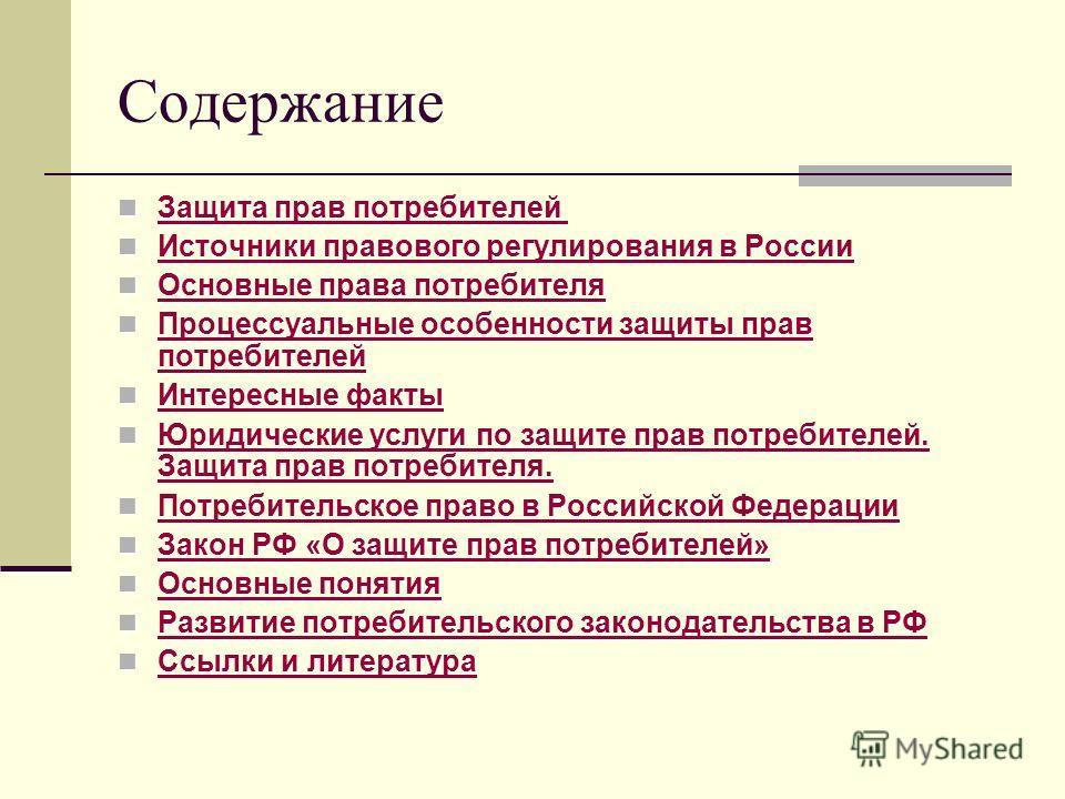 Содержание Защита прав потребителей Защита прав потребителей Защита прав потребителей Защита прав потребителей Источники правового регулирования в России Источники правового регулирования в России Источники правового регулирования в России Источники