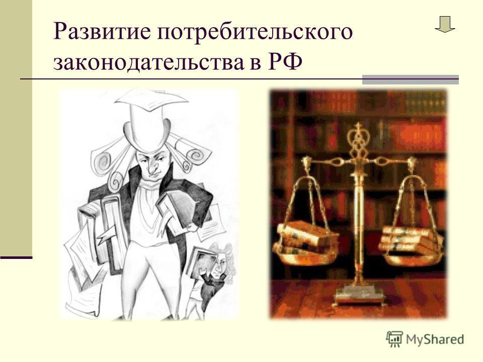 Развитие потребительского законодательства в РФ
