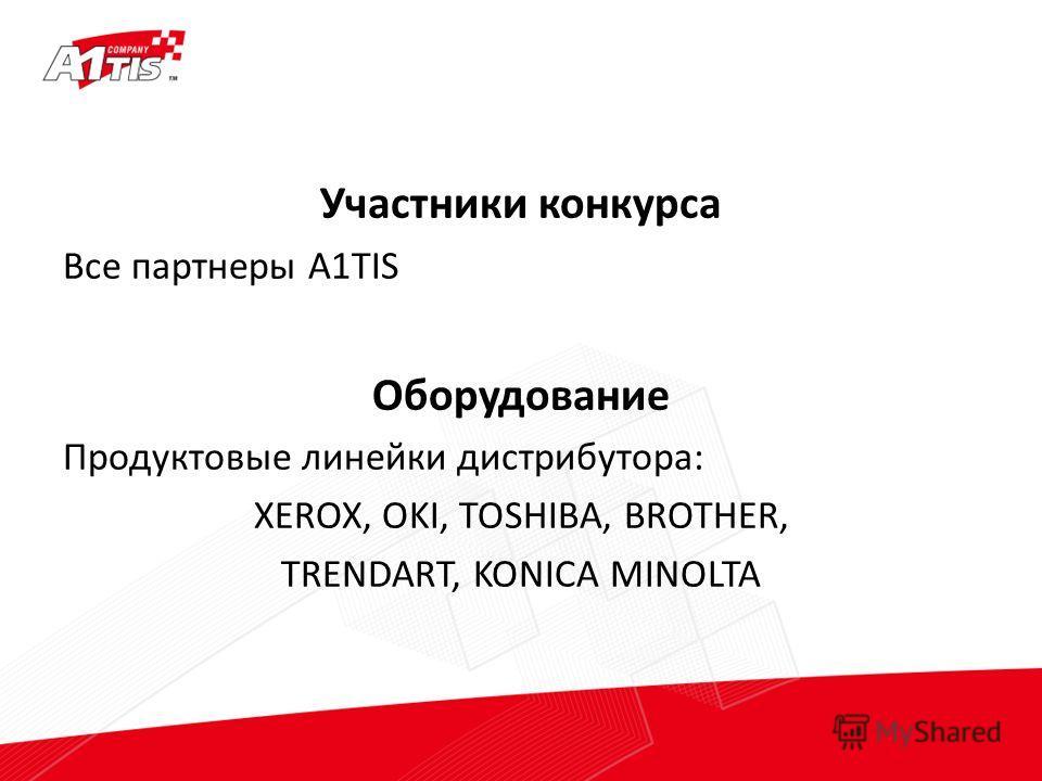 Участники конкурса Все партнеры A1TIS Оборудование Продуктовые линейки дистрибутора: XEROX, OKI, TOSHIBA, BROTHER, TRENDART, KONICA MINOLTA