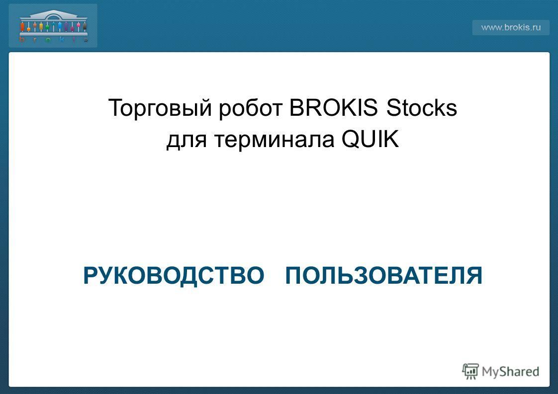 Торговый робот BROKIS Stocks для терминала QUIK РУКОВОДСТВО ПОЛЬЗОВАТЕЛЯ