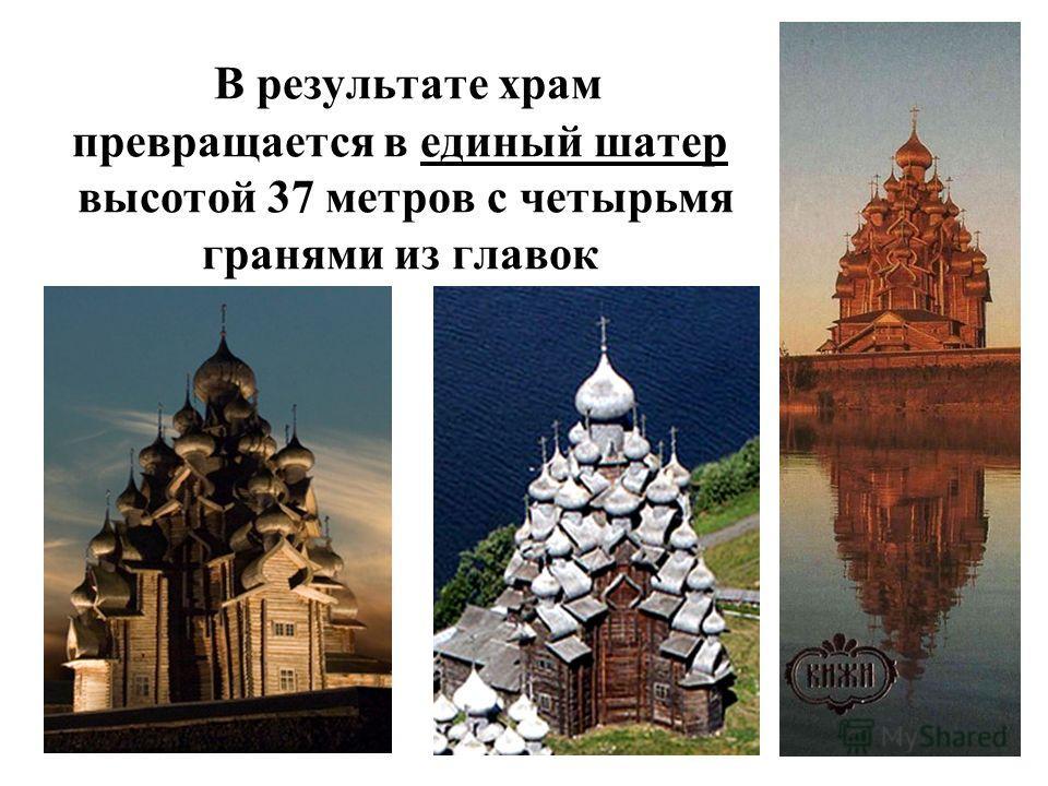 Церковь венчают главы - 22 купола по ярусам: 4+4+8+5 и 1 над алтарем