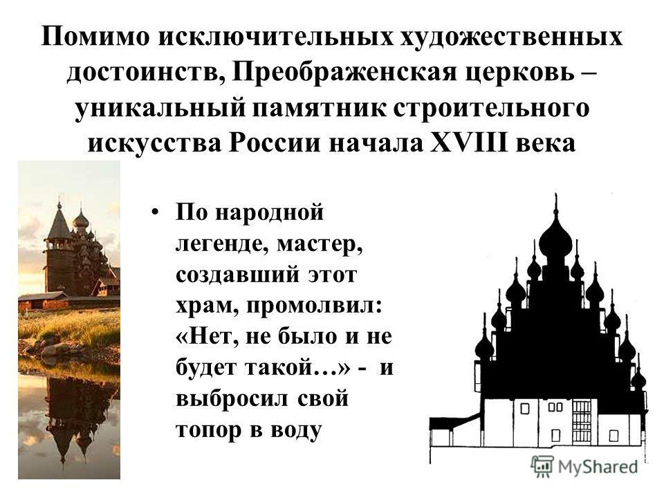 Стройный силуэт церкви виден издалека