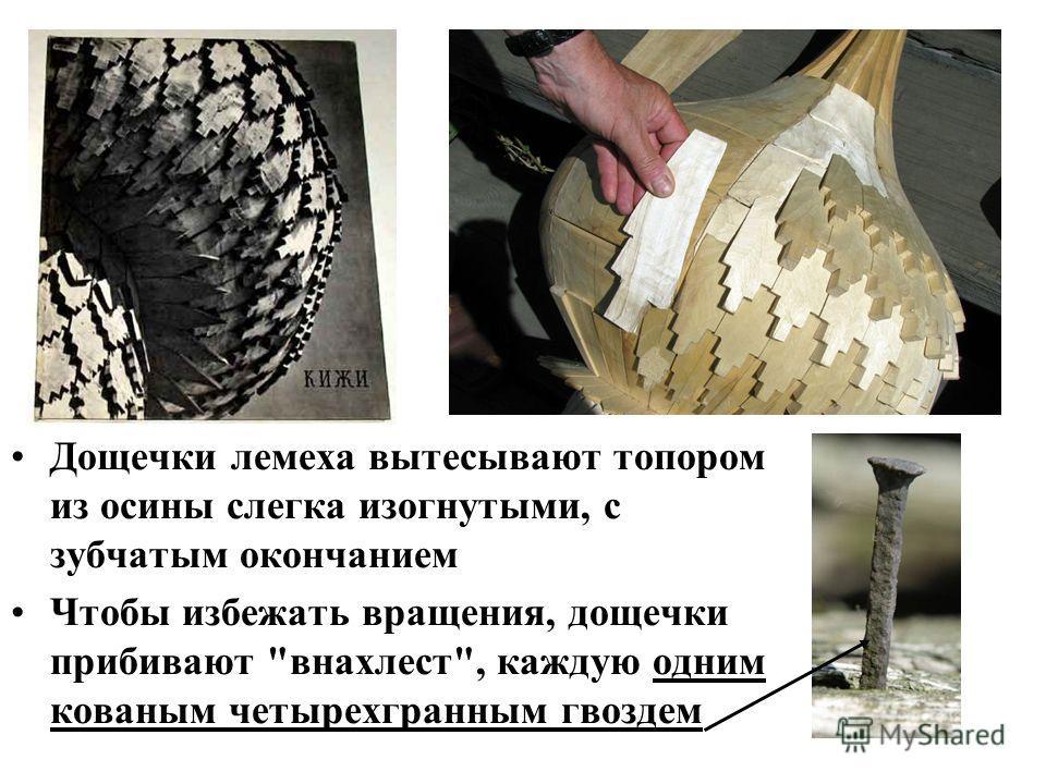 Лемех (от ломить, ломлю) тёсаная дощечка для покрытия криволинейной кровли