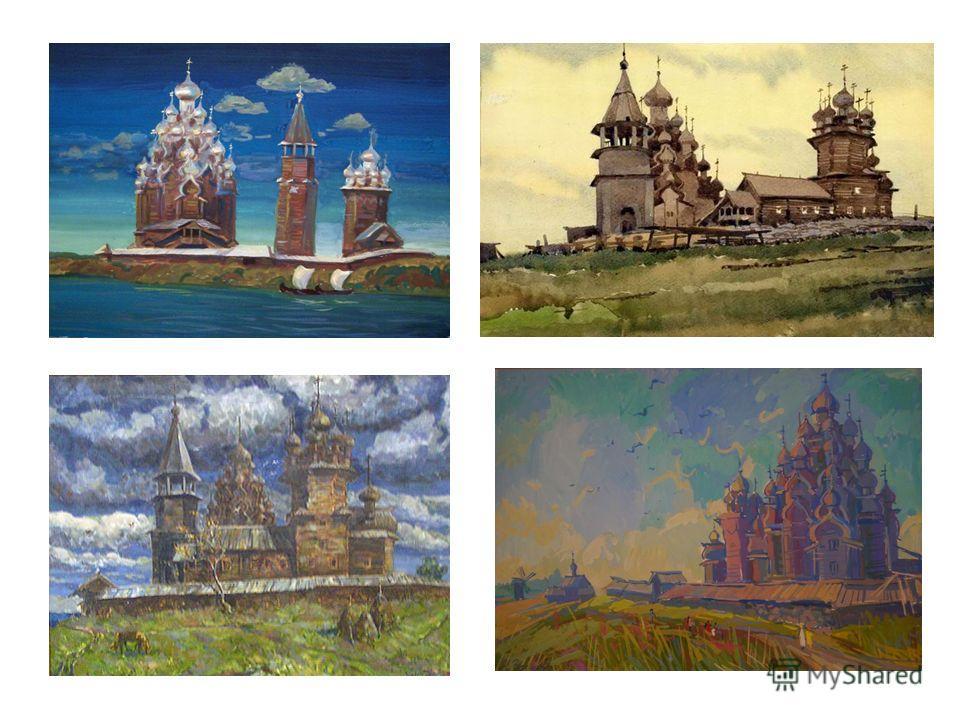 Преображенский собор Кижского погоста –– любимая тема творчества российских художников Пленэр в Кижах