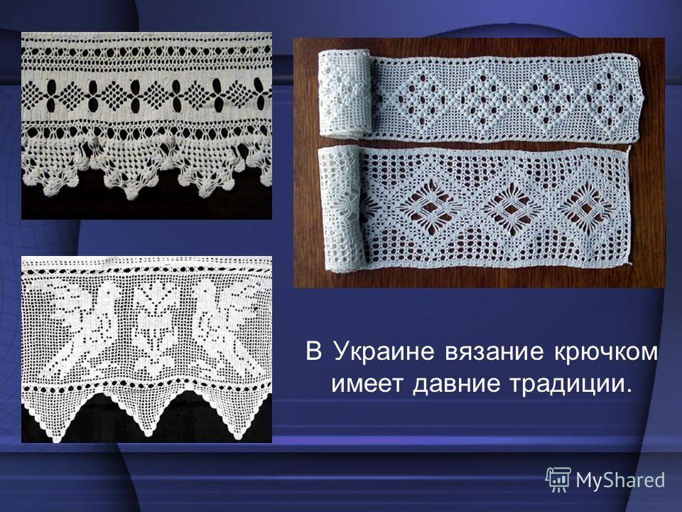 В Украине вязание крючком имеет давние традиции.