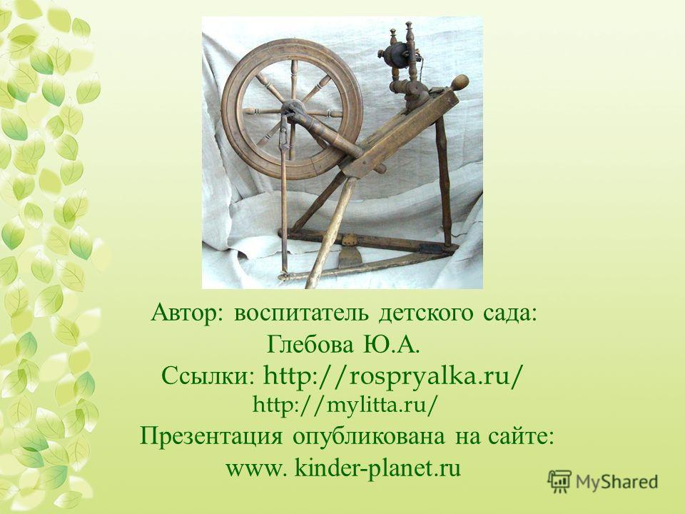 Автор: воспитатель детского сада: Глебова Ю.А. Ссылки: http://rospryalka.ru/ http://mylitta.ru/ Презентация опубликована на сайте: www. kinder-planet.ru