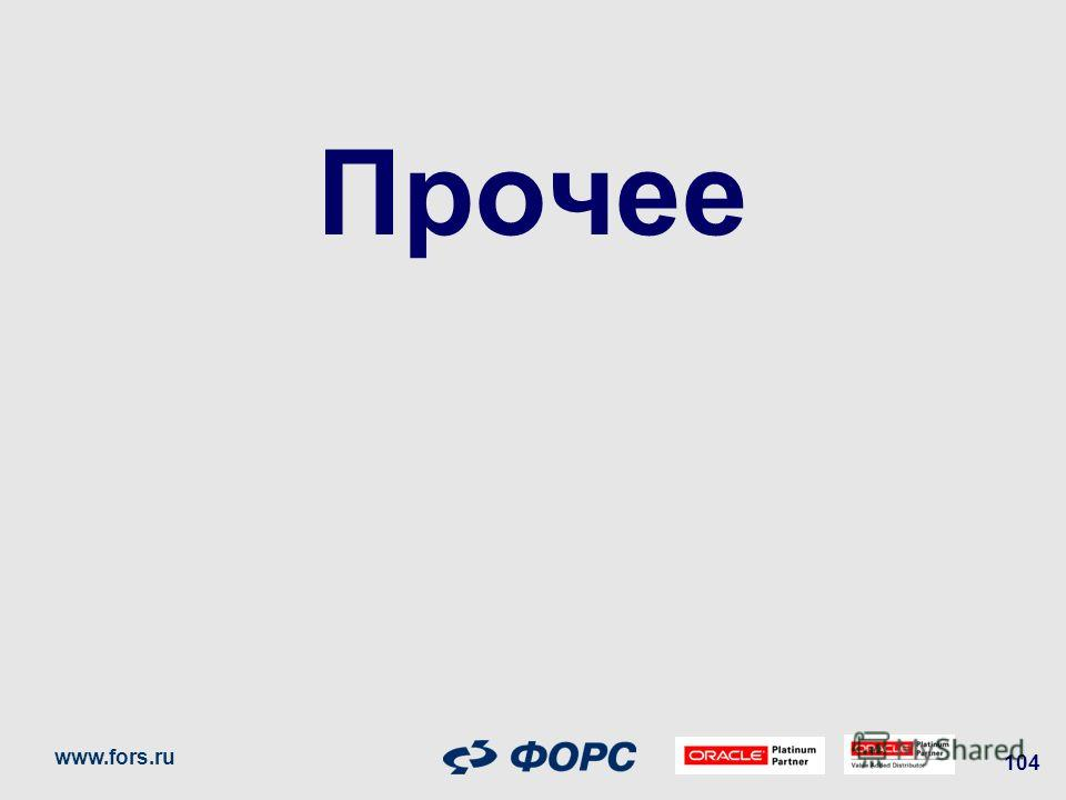 www.fors.ru 104 Прочее