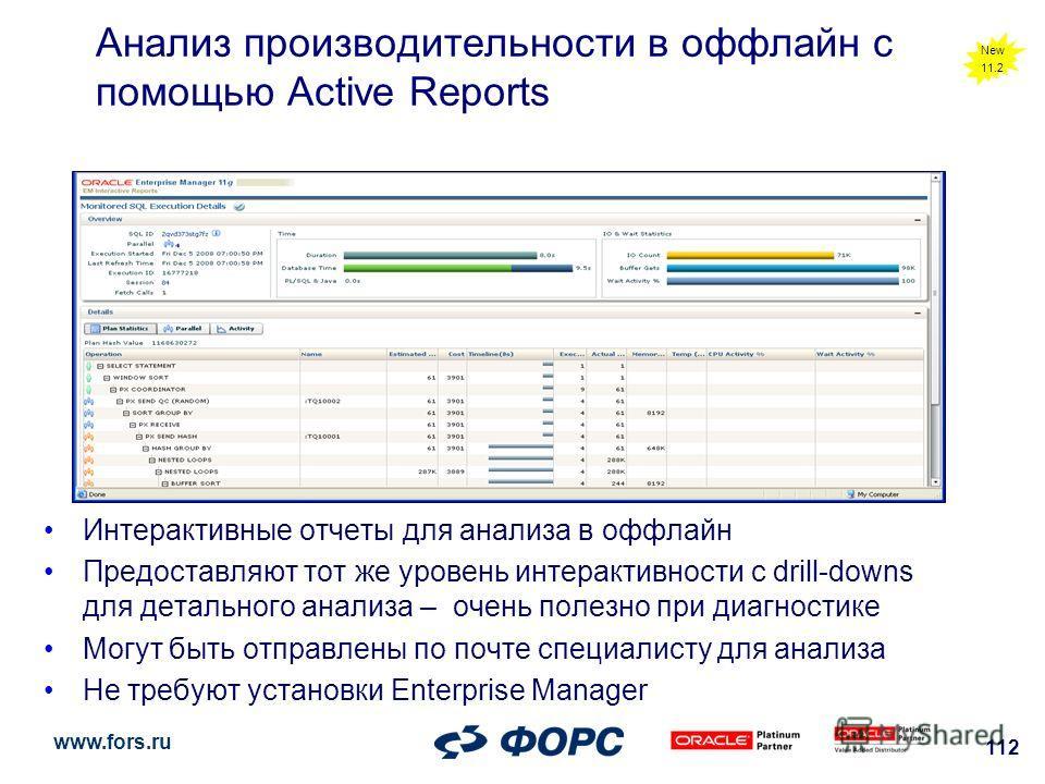 www.fors.ru 112 Анализ производительности в оффлайн с помощью Active Reports Интерактивные отчеты для анализа в оффлайн Предоставляют тот же уровень интерактивности с drill-downs для детального анализа – очень полезно при диагностике Могут быть отпра