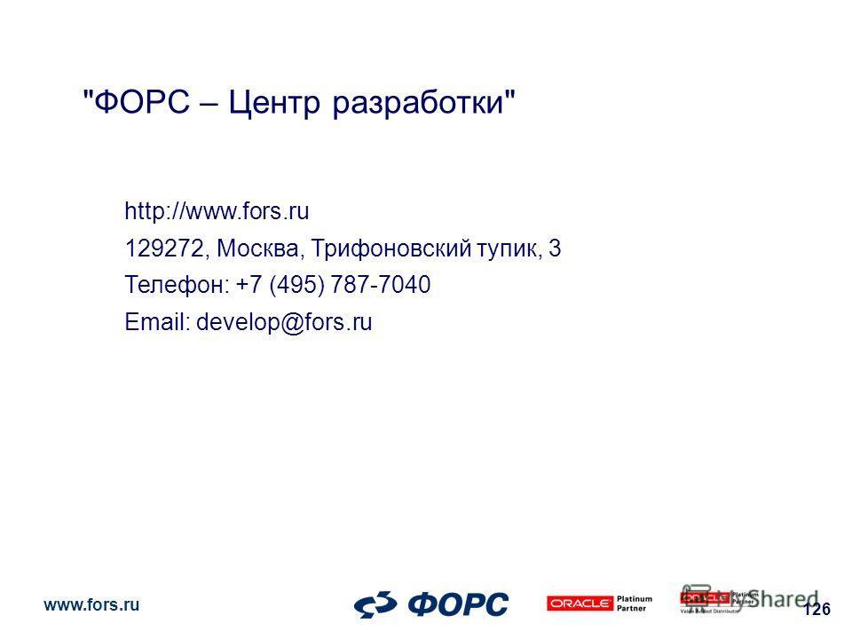 www.fors.ru 126 ФОРС – Центр разработки http://www.fors.ru 129272, Москва, Трифоновский тупик, 3 Телефон: +7 (495) 787-7040 Email: develop@fors.ru