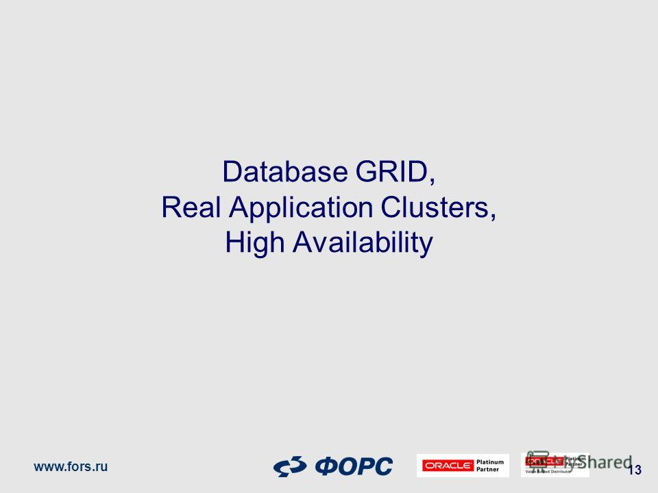 www.fors.ru Database GRID, Real Application Clusters, High Availability 13
