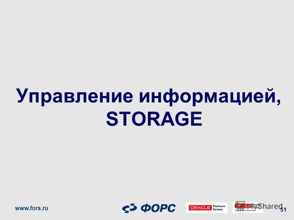www.fors.ru 51 Управление информацией, STORAGE