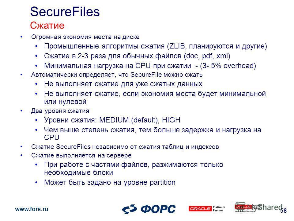www.fors.ru 58 Огромная экономия места на диске Промышленные алгоритмы сжатия (ZLIB, планируются и другие) Сжатие в 2-3 раза для обычных файлов (doc, pdf, xml) Минимальная нагрузка на CPU при сжатии - (3- 5% overhead) Автоматически определяет, что Se