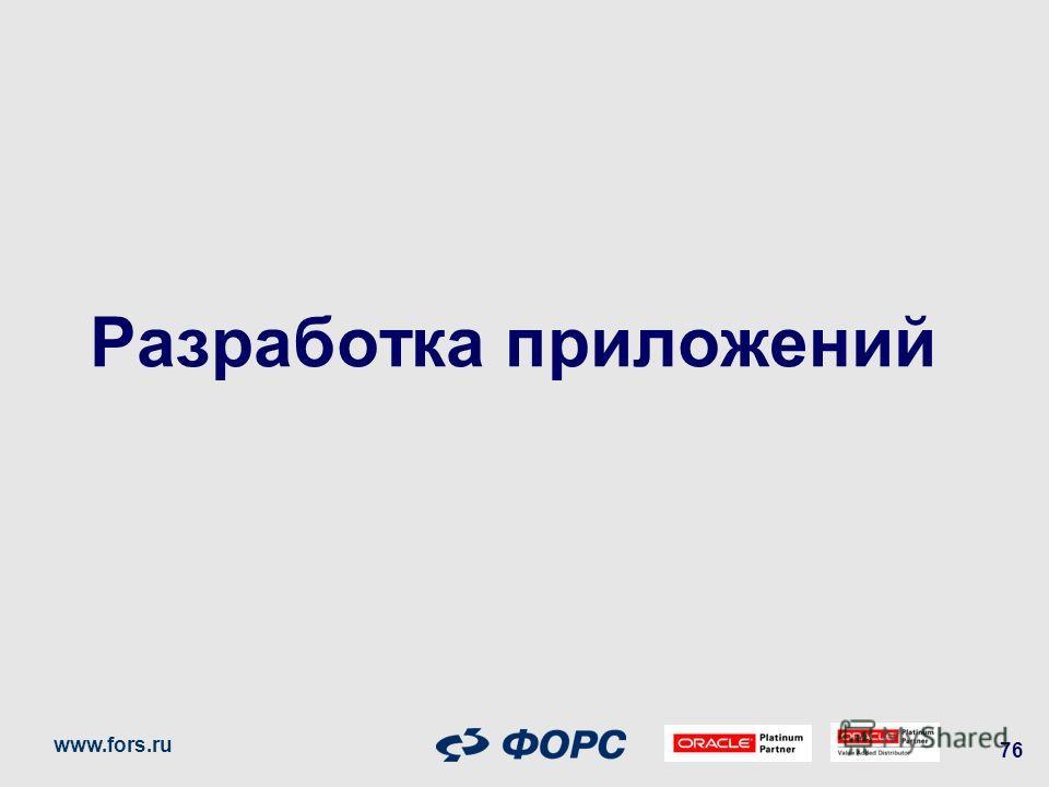 www.fors.ru 76 Разработка приложений