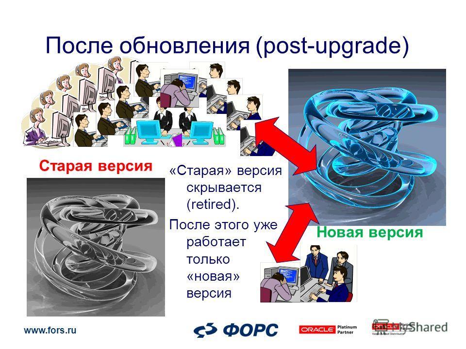 www.fors.ru После обновления (post-upgrade) Старая версия Новая версия «Старая» версия скрывается (retired). После этого уже работает только «новая» версия