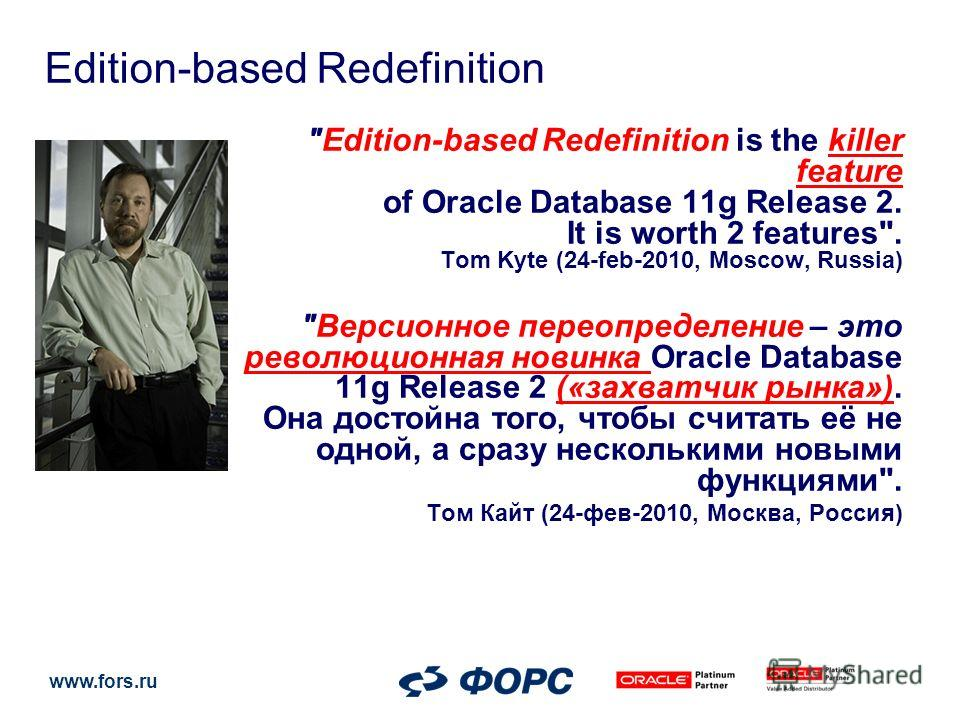 www.fors.ru Edition-based Redefinition