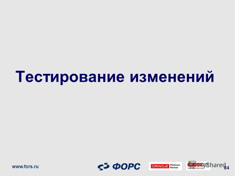 www.fors.ru 84 Тестирование изменений