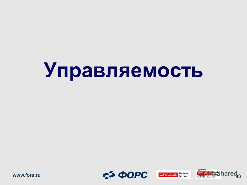 www.fors.ru 93 Управляемость