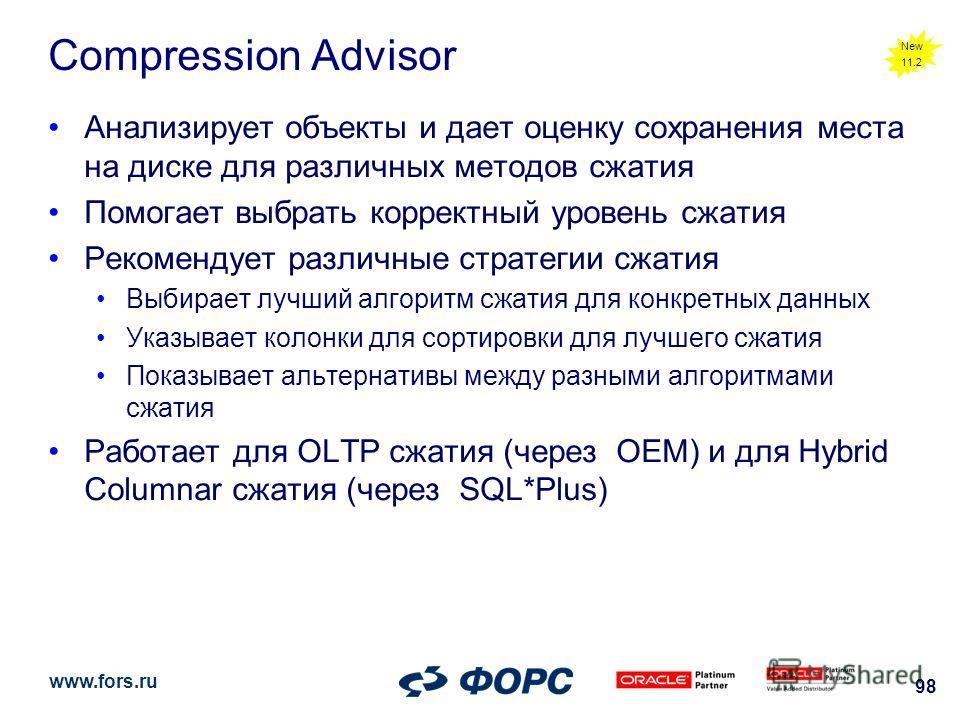 www.fors.ru 98 Compression Advisor Анализирует объекты и дает оценку сохранения места на диске для различных методов сжатия Помогает выбрать корректный уровень сжатия Рекомендует различные стратегии сжатия Выбирает лучший алгоритм сжатия для конкретн
