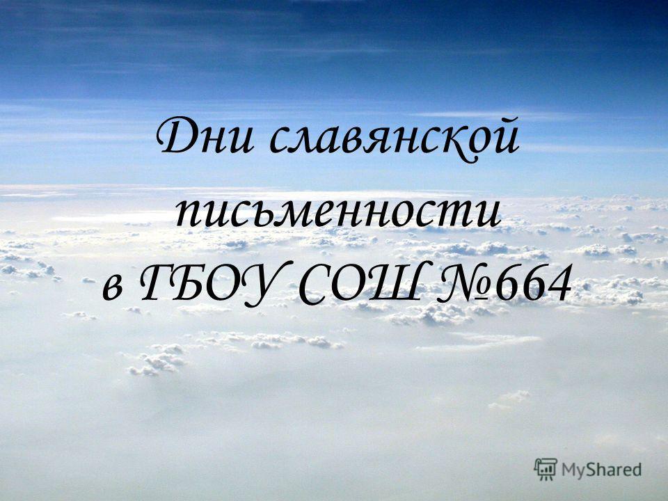 Дни славянской письменности в ГБОУ СОШ 664