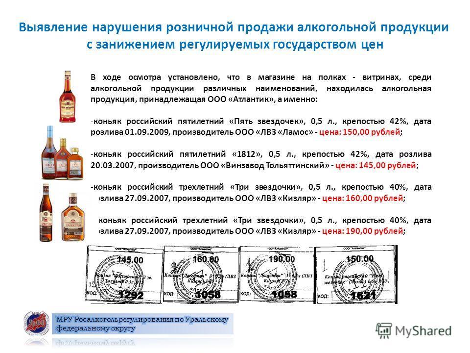 Выявление нарушения розничной продажи алкогольной продукции с занижением регулируемых государством цен В ходе осмотра установлено, что в магазине на полках - витринах, среди алкогольной продукции различных наименований, находилась алкогольная продукц