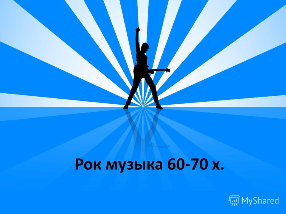Рок музыка 60-70 х.