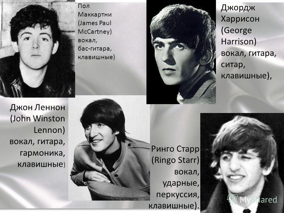 Ринго Старр (Ringo Starr) вокал, ударные, перкуссия, клавишные). Пол Маккартни (James Paul McCartney) вокал, бас-гитара, клавишные) Джордж Харрисон (George Harrison) вокал, гитара, ситар, клавишные), Джон Леннон (John Winston Lennon) вокал, гитара, г