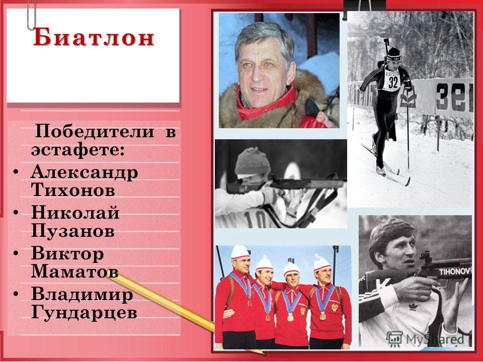 Биатлон Победители в эстафете: Александр Тихонов Николай Пузанов Виктор Маматов Владимир Гундарцев