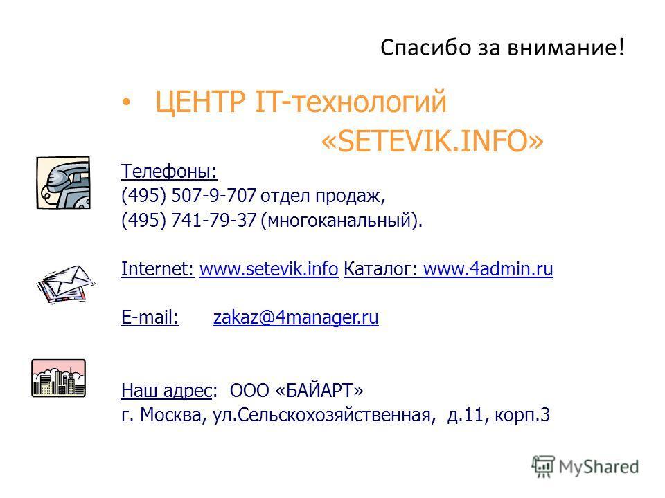 Спасибо за внимание! ЦЕНТР IT-технологий «SETEVIK.INFO» Телефоны: (495) 507-9-707 отдел продаж, (495) 741-79-37 (многоканальный). Internet: www.setevik.info Каталог: www.4admin.ruwww.setevik.infowww.4admin.ru E-mail: zakaz@4manager.ruzakaz@4manager.r