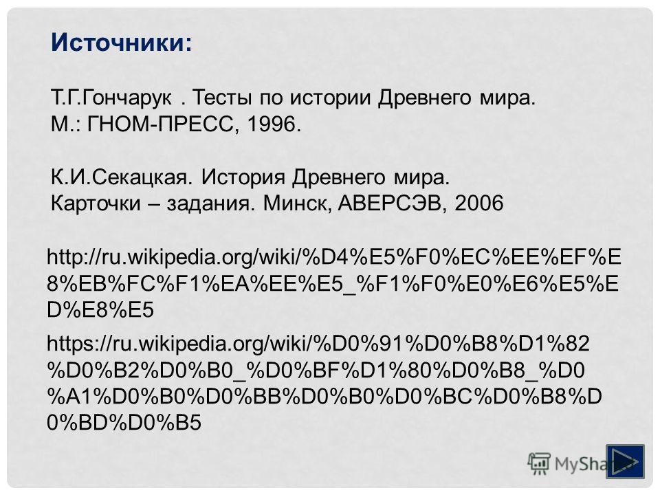 http://ru.wikipedia.org/wiki/%D4%E5%F0%EC%EE%EF%E 8%EB%FC%F1%EA%EE%E5_%F1%F0%E0%E6%E5%E D%E8%E5 https://ru.wikipedia.org/wiki/%D0%91%D0%B8%D1%82 %D0%B2%D0%B0_%D0%BF%D1%80%D0%B8_%D0 %A1%D0%B0%D0%BB%D0%B0%D0%BC%D0%B8%D 0%BD%D0%B5 Источники: Т.Г.Гончару