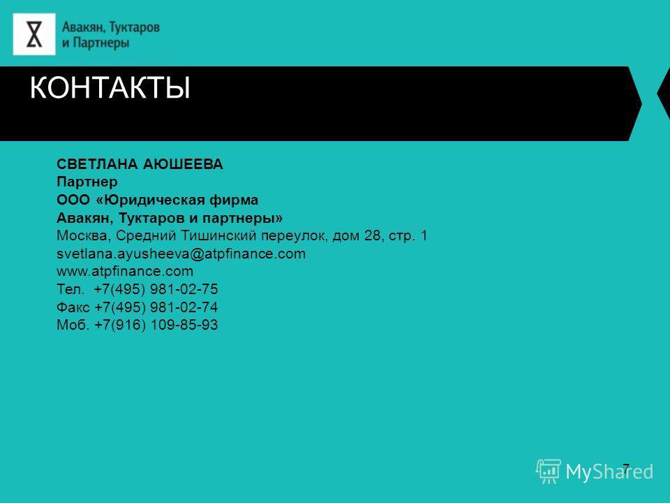 КОНТАКТЫ СВЕТЛАНА АЮШЕЕВА Партнер ООО «Юридическая фирма Авакян, Туктаров и партнеры» Москва, Средний Тишинский переулок, дом 28, стр. 1 svetlana.ayusheeva@atpfinance.com www.atpfinance.com Тел. +7(495) 981-02-75 Факс +7(495) 981-02-74 Моб. +7(916) 1