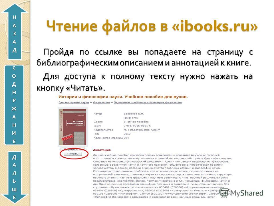 Чтение файлов в «ibooks.ru» Пройдя по ссылке вы попадаете на страницу с библиографическим описанием и аннотацией к книге. Пройдя по ссылке вы попадаете на страницу с библиографическим описанием и аннотацией к книге. Для доступа к полному тексту нужно