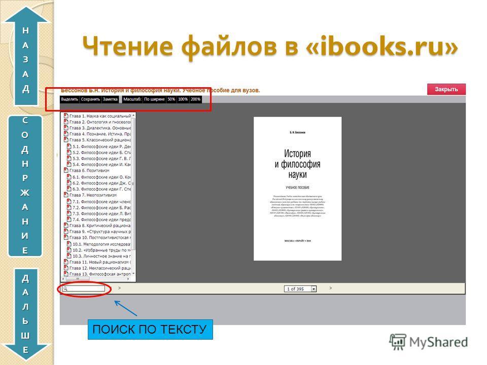 Сайт дает возможность навигации по документу Сайт дает возможность навигации по документу. Чтение файлов в «ibooks.ru» СОДНРЖАНИЕДАЛЬШЕНАЗАД ПОИСК ПО ТЕКСТУ