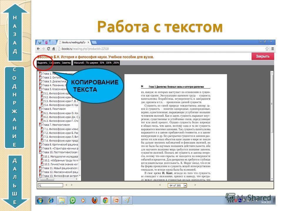 . Ctrl-C Ctrl- V Для удобства работы с электронной книгой в системе «ibooks.ru» предусмотрен режим выделения и цитирования. Чтобы перейти в этот режим нажмите « Выделить », находясь на странице чтения книги. После этого выделите любой фрагмент текста