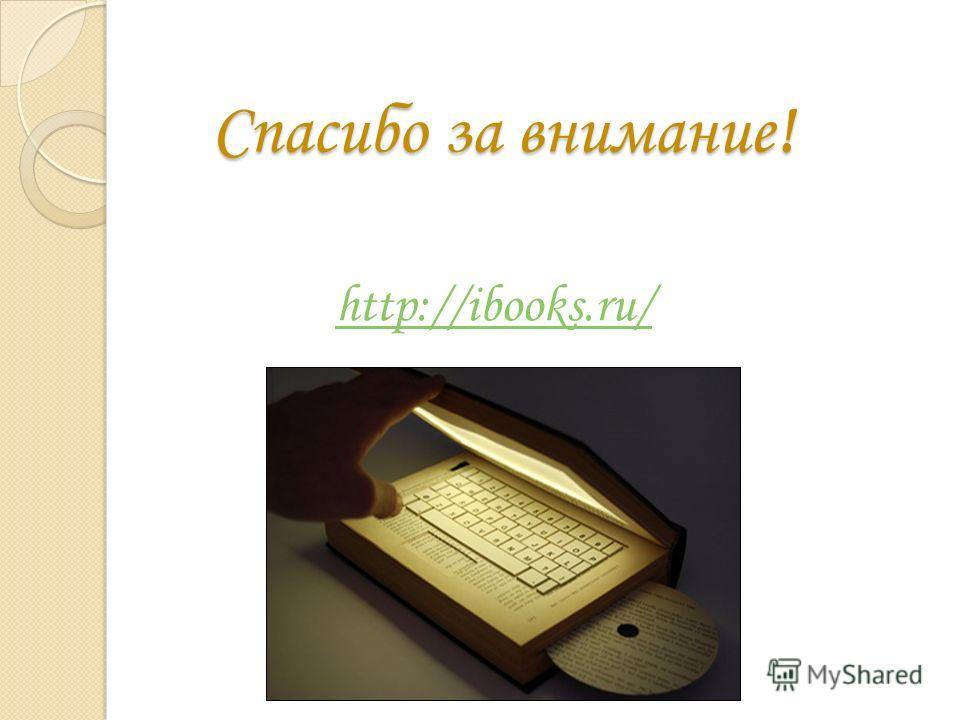 Спасибо за внимание! http://ibooks.ru/