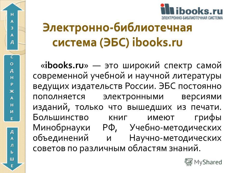 Электронно - библиотечная система ( ЭБС ) ibooks.ru «ibooks.ru» это широкий спектр самой современной учебной и научной литературы ведущих издательств России. ЭБС постоянно пополняется электронными версиями изданий, только что вышедших из печати. Боль